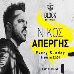 ΝΙΚΟΣ ΑΠΕΡΓΗΣ LIVE BLOCK 146 ΝΕΑ ΕΡΥΘΡΑΙΑ